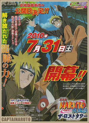 Naruto Shippûden movie 4 : The Lost Tower Affiche